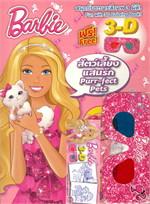 Barbie สัตว์เลี้ยงแสนรัก Purr-fect Pets