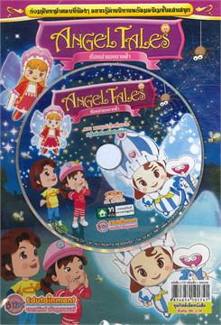 Angel Tales เรื่องเล่าของนางฟ้า ต.แมงมุม