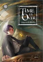 Time is Over กบฏเวลาฝ่ามิติลวง
