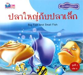ปลาใหญ่กับปลาเล็ก Big Fish and Small Fis