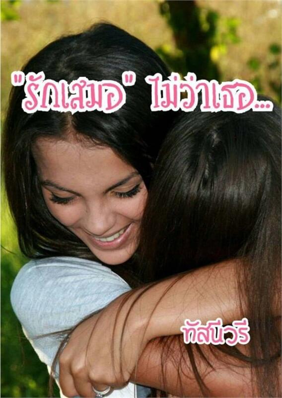 รักเสมอไม่ว่าเธอจะ...