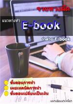 รวยทางลัดแนวทางทำ E-book ว่าด้วย E-book