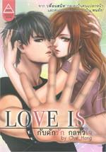 LOVE IS กับดักรัก กลหัวใจ