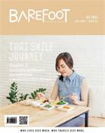 นิตยสาร BAREFOOT Issue 3 (ฟรี)