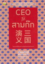 CEO ในสามก๊ก (ใหม่)