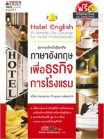 Hotel English ภาษาอังกฤษเพื่อธุรกิจการโร