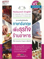 ภาษาอังกฤษเพื่อธุรกิจร้านอาหาร (พร้อมCD)