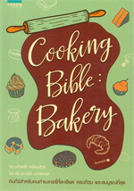 Cooking Bible Bakery