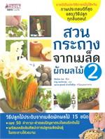สวนกระถางจากเมล็ดผักผลไม้ เล่ม 2