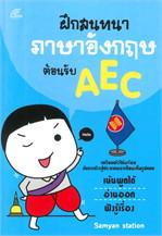 ฝึกสนทนาภาษาอังกฤษต้อนรับ AEC