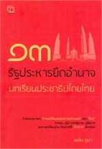 ๑๓รัฐประหารยึดอำนาจบทเรียนประชาธิปไตยไทย