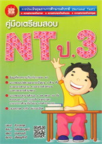 คู่มือเตรียมสอบ NT- ป.3