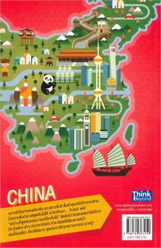 แค่อ่านก็พูดจีนคล่อง ท่องเที่ยวจีนได้