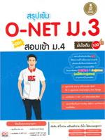 สรุปเข้ม O-Net ม.3 พิชิตสอบเข้า ม.4
