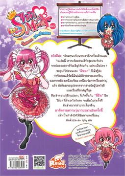 idol secret ต.Shin&Minna วัยอลวนฯ 2