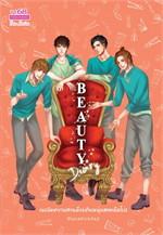 Beauty Diary เนรมิตความสวยด้วยทีมหนุ่มฯ