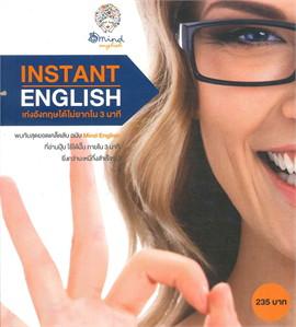 Instant English เก่งอังกฤษได้ไม่ยากใน 3 นาที