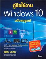 คู่มือใช้งาน Windows 10 ฉ.สมบูรณ์