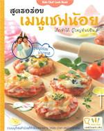 Kids Chef Cook Book สูตรอร่อย เมนูเชฟน้อ