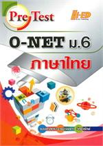 Pre-Test O-NET ม.6 ภาษาไทย