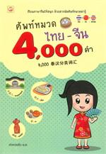 ศัพท์หมวดไทย-จีน 4,000 คำ