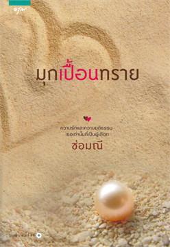 มุกเปื้อนทราย