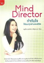 Mind Director กำกับใจให้ชนะทุกด่านของชีวิต