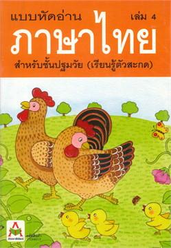 ชุดแบบหัดอ่านภาษาไทย 4 เล่ม 99