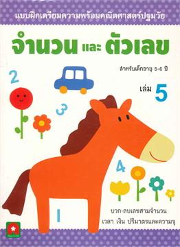 ชุดจำนวนและตัวเลข 5 เล่ม (อายุ 2-5 ปี)