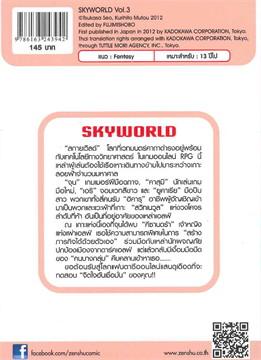 SKYWORLD สกายเวิลด์ ล.3