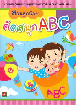คัดสนุก ABC