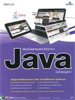เขียนโปรแกรมเชิงวัตถุภาษา Java ฉบับสมบูร
