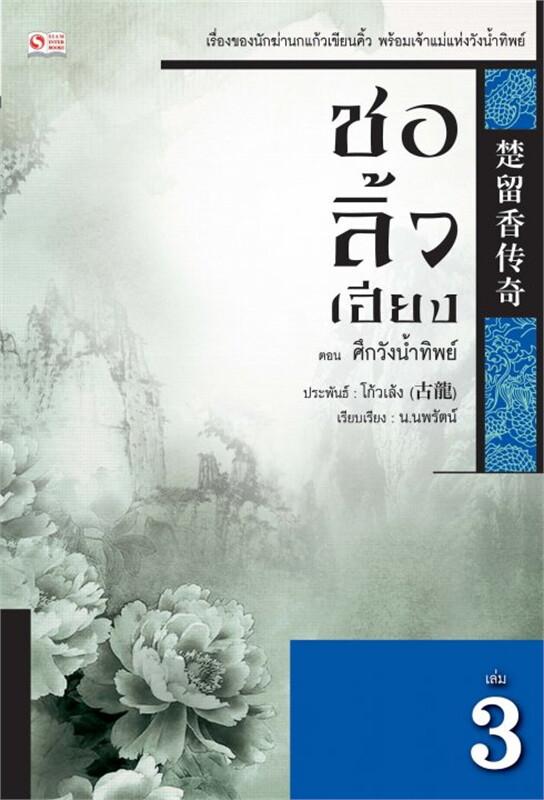 ชอลิ้วเฮียง ล.3 ตอนศึกวังน้ำทิพย์