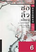 ชอลิ้วเฮียง ล.6 ตอนดวงชะตาดอกท้อ