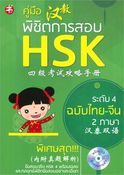 คู่มือพิชิตการสอบ HSK ระดับ 4 +CD