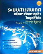 ระบบสารสนเทศเพื่อการจัดการธุรกิจในยุคดิจ