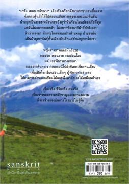 สุดทางที่ทิเบต / My Path Leads to Tibet