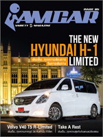 iAMCAR VARIETY E-MAGAZINE ISSUE85(ฟรี)