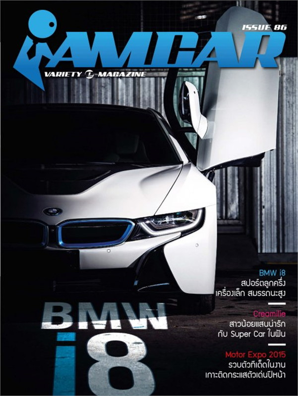 iAMCAR VARIETY E-MAGAZINE ISSUE86(ฟรี)