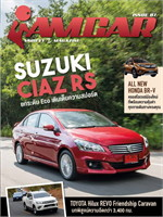 iAMCAR VARIETY E-MAGAZINE ISSUE87(ฟรี)