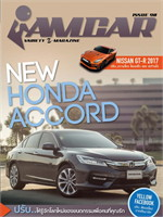 iAMCAR VARIETY E-MAGAZINE ISSUE90(ฟรี)