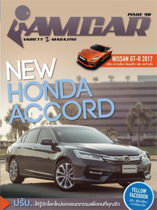 iAMCAR VARIETY E-MAGAZINE ISSUE90(ฟรี)