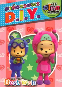 การ์ดอวยพร D.I.Y. Best Wish