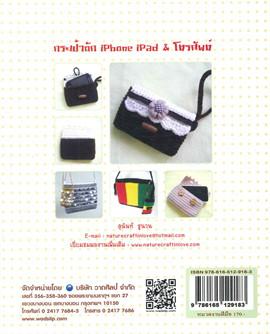 งานฝีมือสุดคุ้ม ช.กระเป๋าถัก iphone ipad