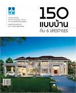150 แบบบ้าน กับ 6 Lifestyles