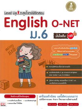 ตะลุยโจทย์พิชิตสอบ English O-Net ม.6