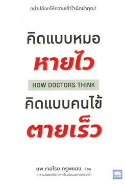 คิดแบบหมอหายไว คิดแบบคนไข้ตายเร็ว
