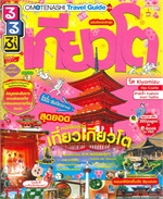 Omotenashi Travel Guide เกียวโต