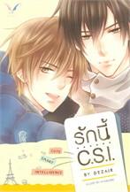 รักนี้...C.S.I