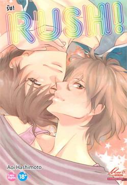 RUSH (รัช)(การ์ตูน B's Love)
